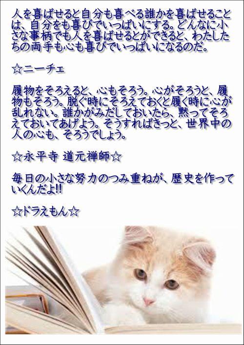 001今日の名言2015.8.23.JPG