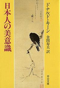 『日本人の美意識』