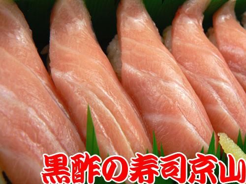 台東区 宅配寿司 清川