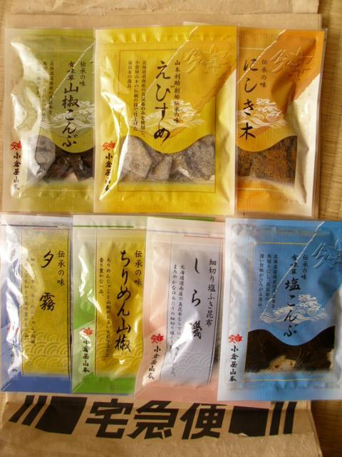 小倉屋山本20120310