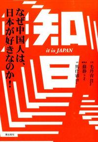 『なぜ中国人は、日本が好きなのか!』2