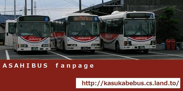 朝日バス 表紙