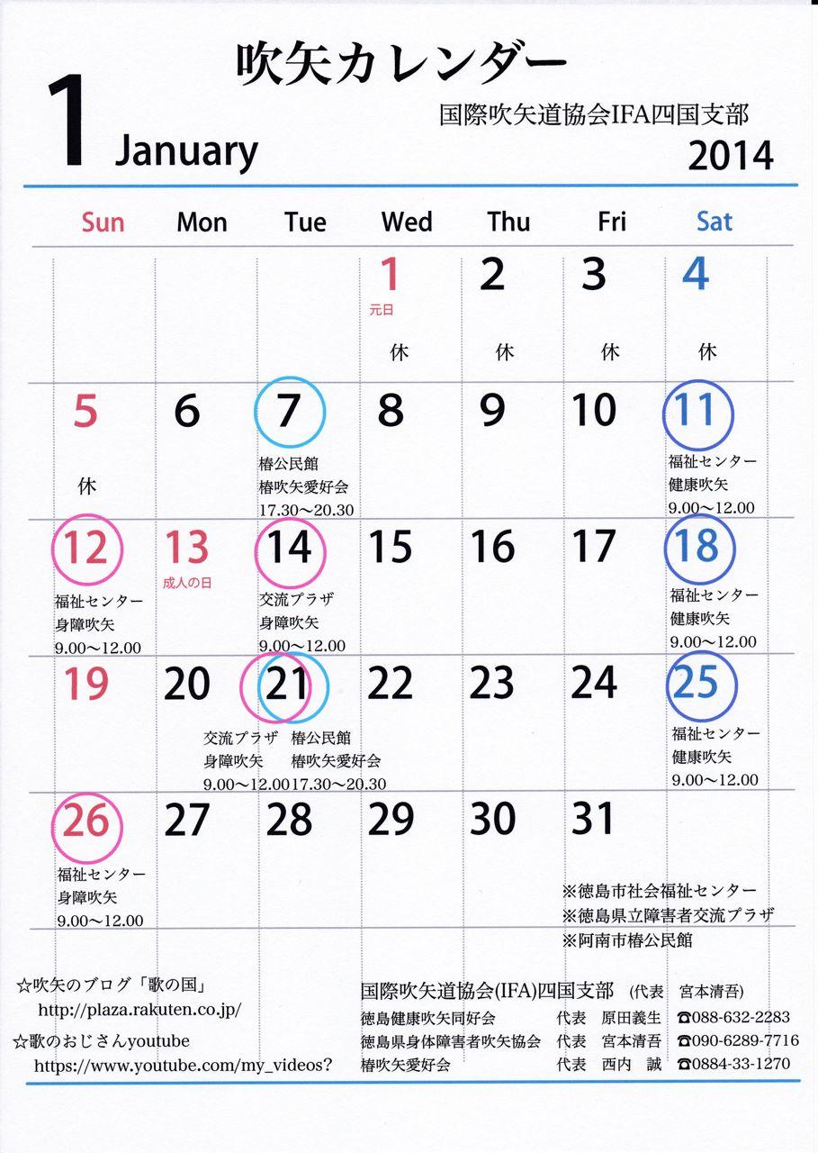 カレンダー h26年カレンダー : 平成26年1月の吹矢カレンダー ...
