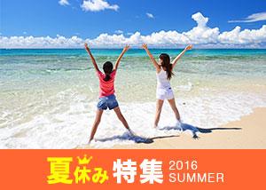 夏休み特集.jpg