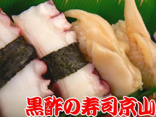 千代田区 宅配寿司 神田松永町.jpg