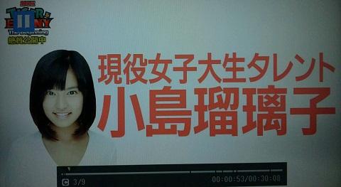 20121108用小島瑠璃子.JPG