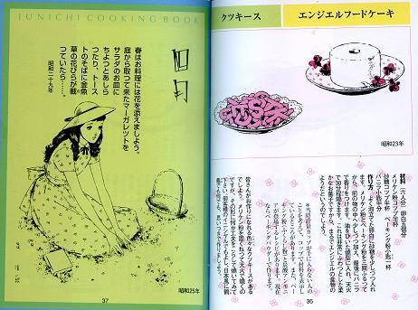 中原淳一の幸せな食卓2.jpg