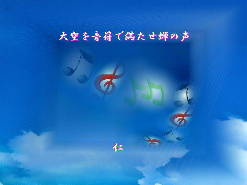 フォト575『 大空を音符で満たせ蝉の声 』zr0401sr04