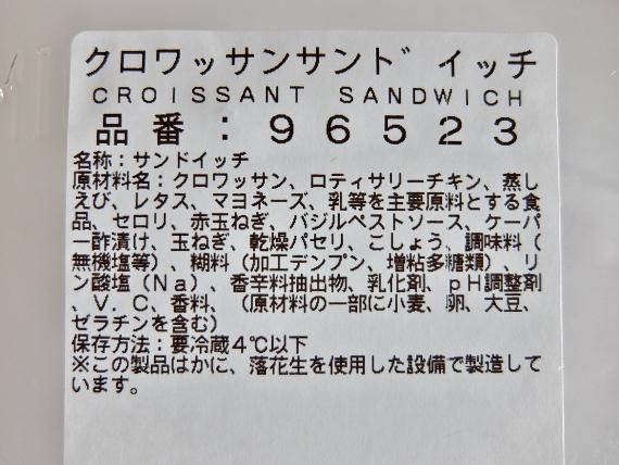 クロワッサン サンドイッチ サンドウィッチ コストコ
