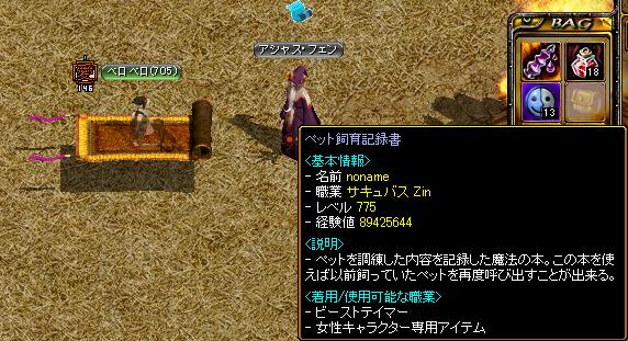 0917_テイマPET_775.png