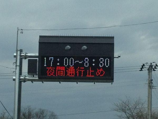 20130425栗駒山開通2