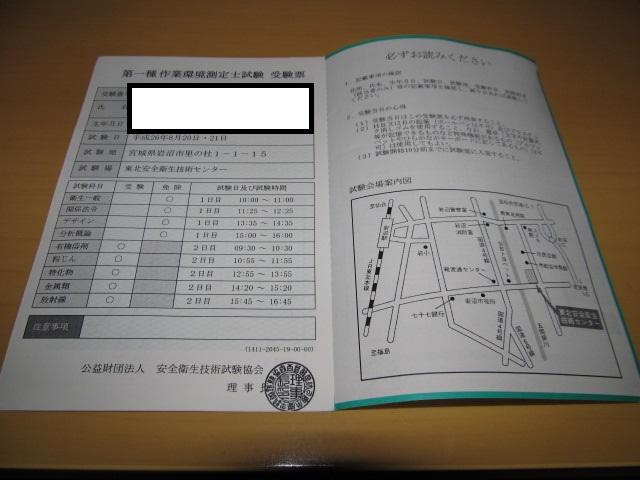 作業環境測定士