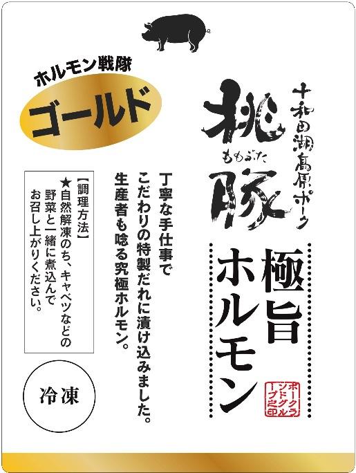 ホルモン戦隊「ゴールド」.jpg