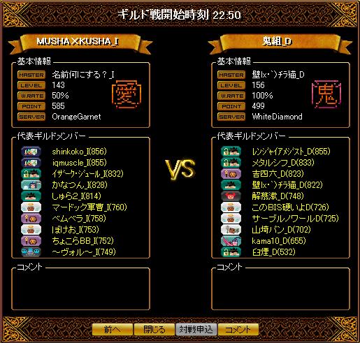 0403_鬼組_D2.png