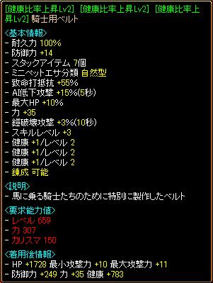 0810_健康騎士1.png