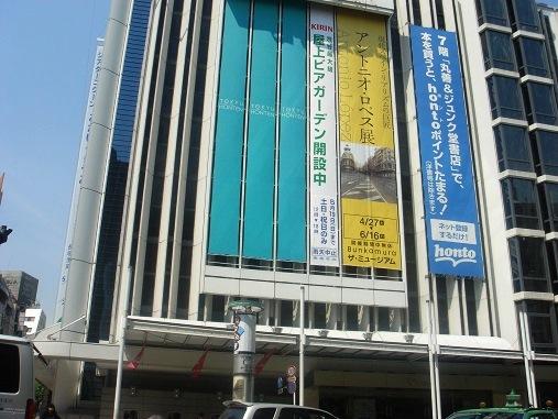 東急本店.jpg