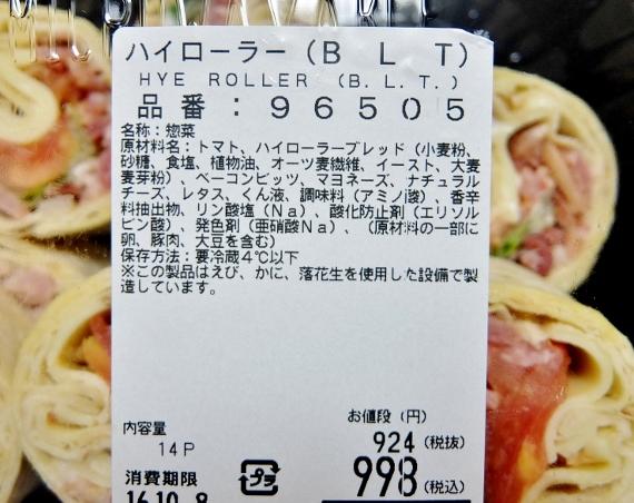 ハイローラー(B.L.T) 円 コストコ