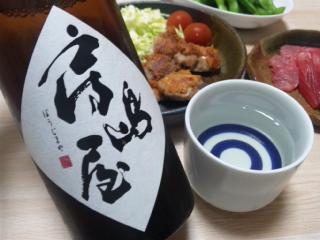 房島屋『山田錦』純米吟醸無濾過生原酒23BY