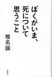 『ぼくがいま、死について思うこと』5