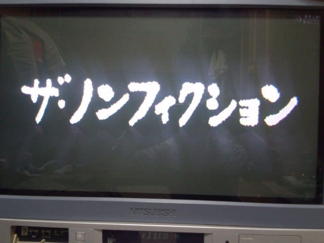 フィクション テレビ ザノン 東海