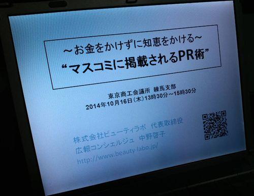 20141028東商練馬プレゼン500.jpg