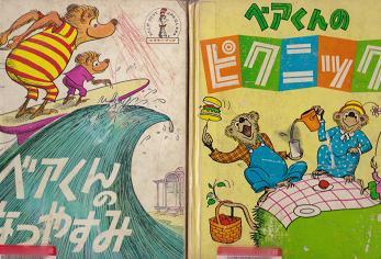ベアくんシリーズ・1969年日本パブリッシング刊.JPG
