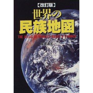 『世界の民族地図』2