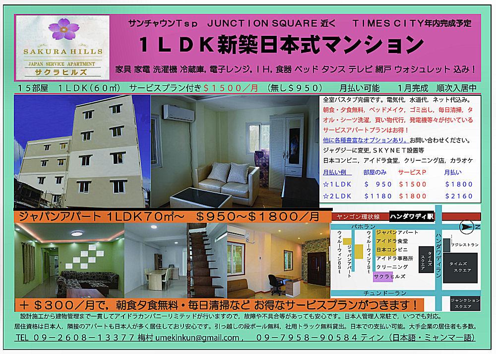 アイドラ食堂アパート01.jpg