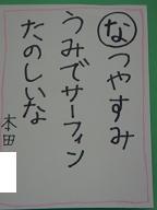 読み札(な)