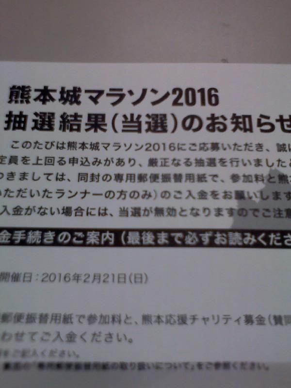 熊本城マラソン当選結果