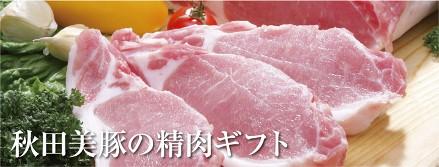 秋田美豚精肉.jpg