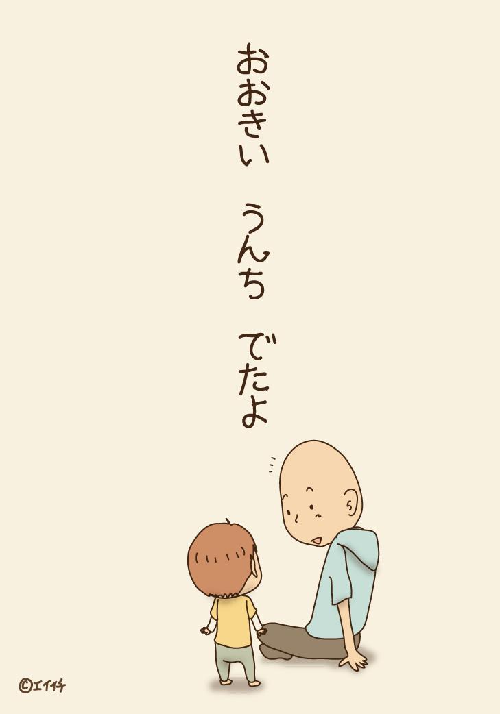20160504大きいウンチ-01.jpg