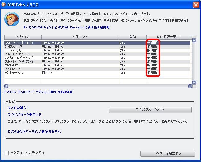 dvdfab.JPG