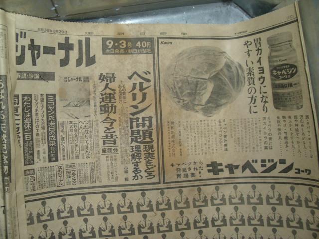 茶箱にあった新聞紙20120205