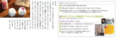 美緑こふれ本文1-2.jpg
