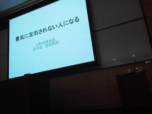 高知大セミナー.jpg