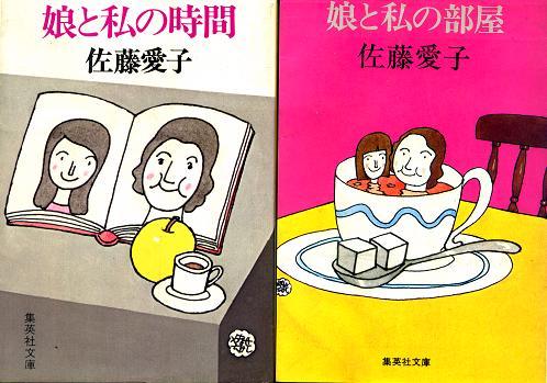 「娘と私」シリーズ・集英社文庫.jpg