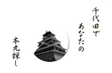 千代田1.jpg