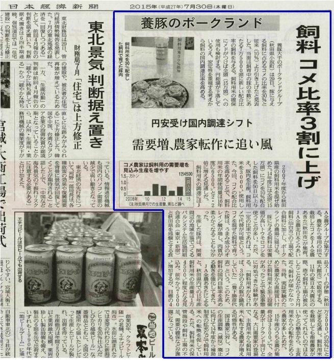 0730日経新聞.jpg