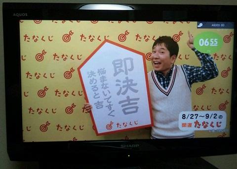 20120909用即決吉.JPG