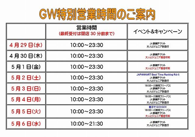 GW営業時間2015のコピー.jpg