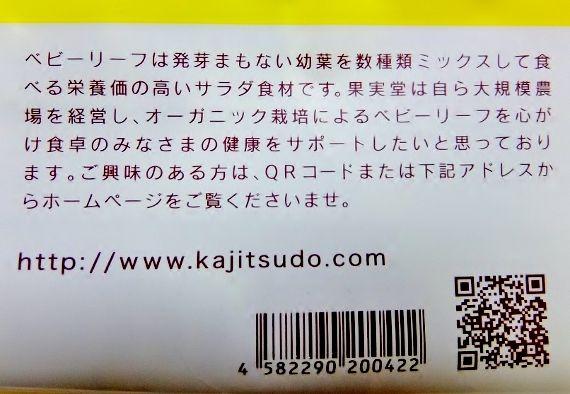 コストコ ◆ オーガニック ベビーリーフ 399円也 ◆ 果実堂 オーガニック 熊本 有機