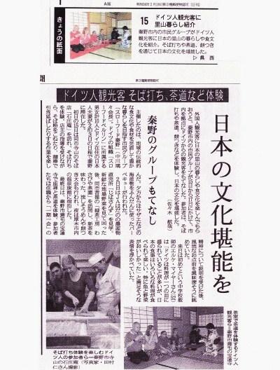 神奈川新聞_1.jpg