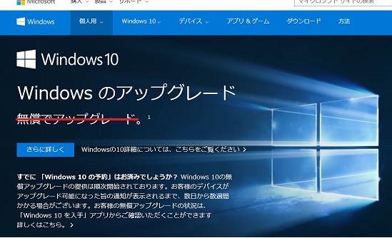 windows10  値段