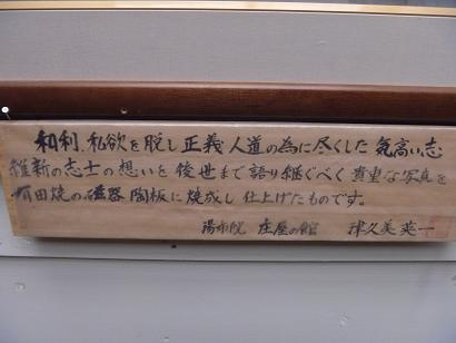 庄屋の館・陶板画・解説.jpg