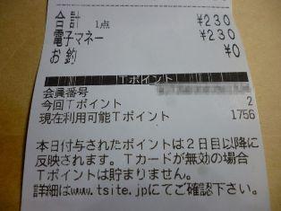 P1020551.JPG