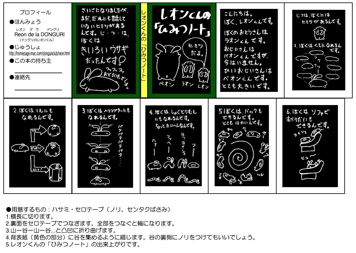 book_reon_1