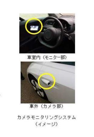 ミラーレス車その2.jpg