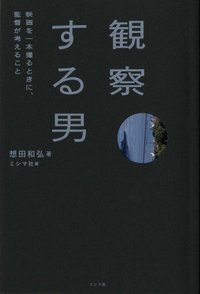 『観察する男』4