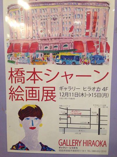 橋本シャーンの画像 p1_9